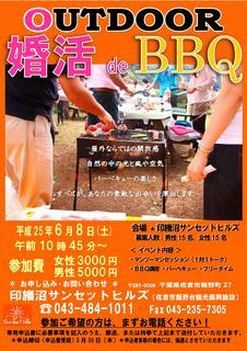 2013婚活ポスターM.jpg