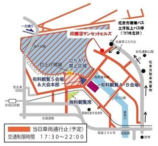 H27花火大会時交通規制図.jpg
