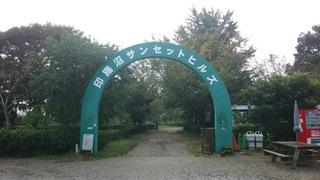 オートキャンプ場入口