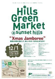 20131201 ヒルズ・グリーン・マーケットポスター.jpg