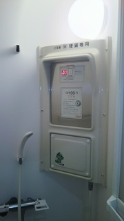 温水シャワー100円玉投入器